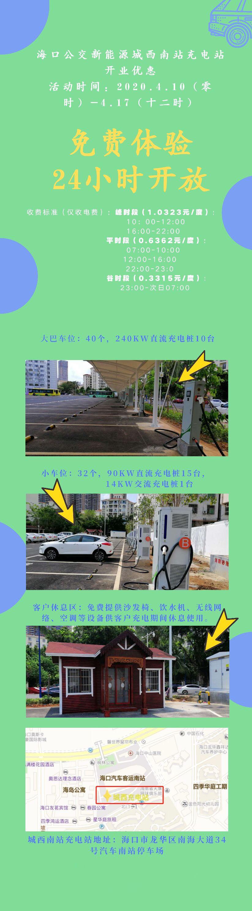 海口19座公交场站244台充电桩24小时开放 17日前到这里充电只要0.33元/度