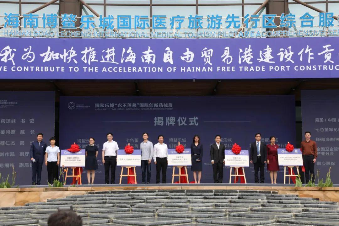 博鳌乐城先行区十二大中心揭牌成立