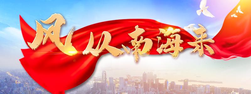 海南:坚持党的领导 全面从严治党