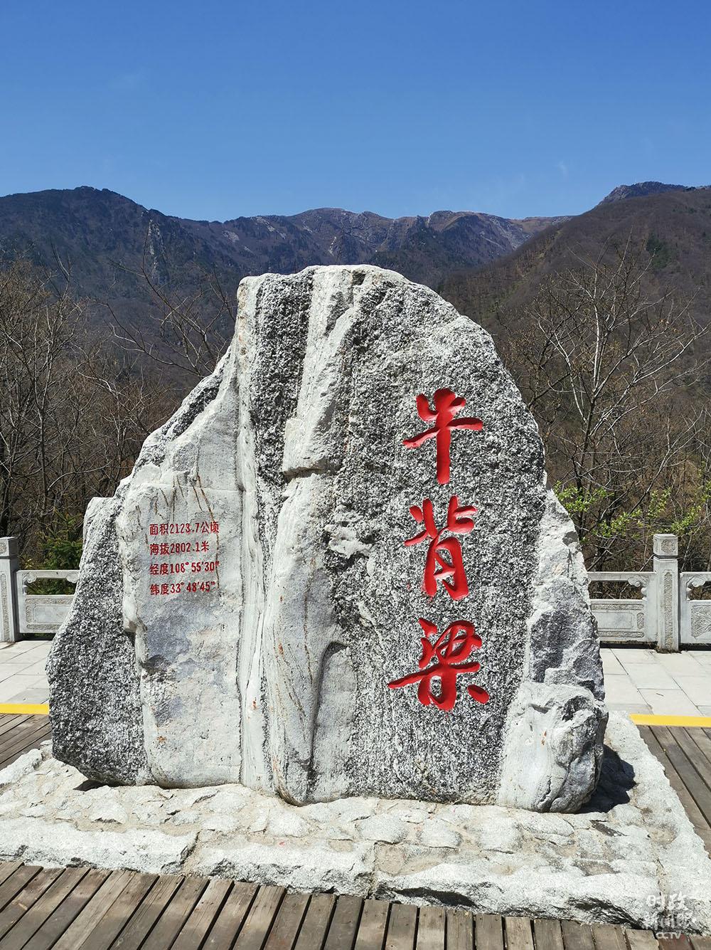 时政新闻眼丨五年后再访陕西,习近平首站考察秦岭