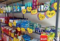 """三亚一""""特殊""""超市做好事得积分可换商品"""