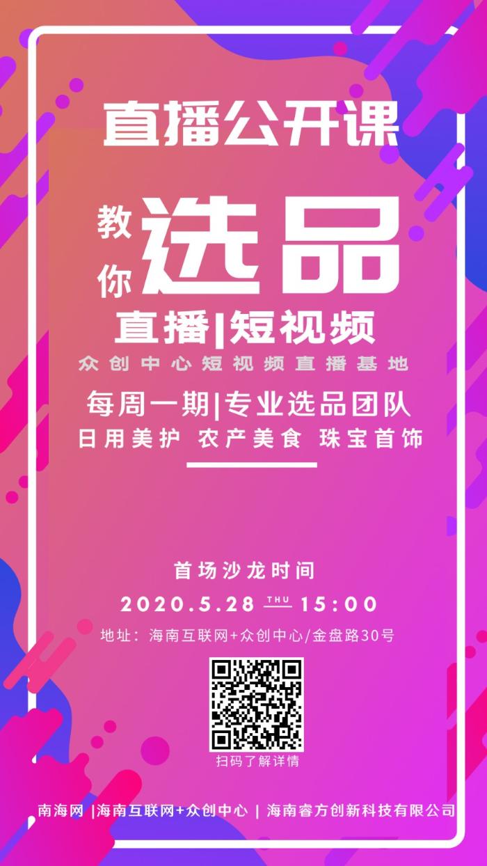 @素人主播创业者  海南众创中心选品沙龙5月28日开讲