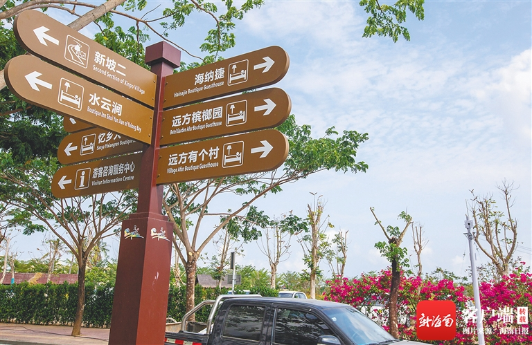 海南推动公共场所外语标识标牌规范建设工作 升级门面招牌匹配国际化需求