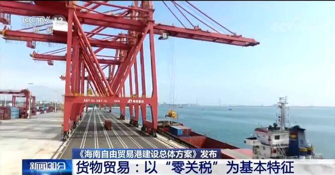 《海南自由贸易港建设总体方案》