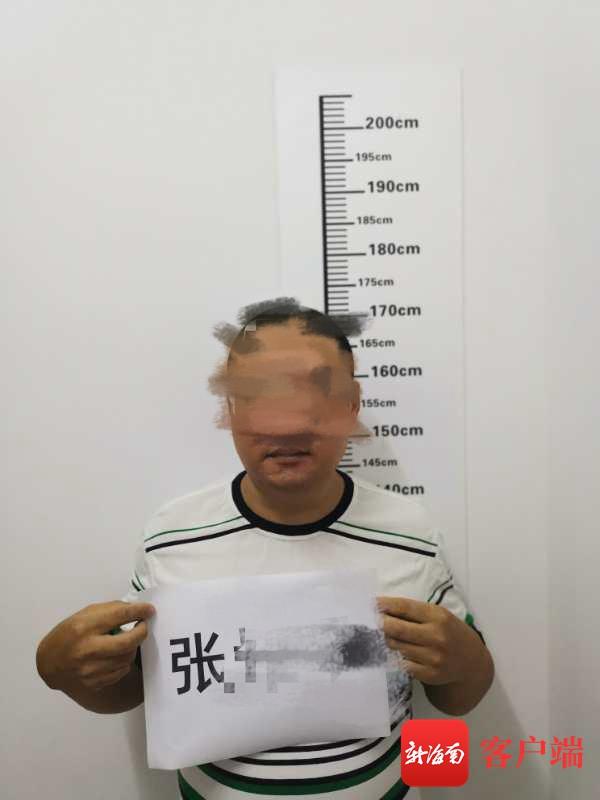 """文昌一男子""""酒后吐真名"""" """"供出""""非法吸收公"""
