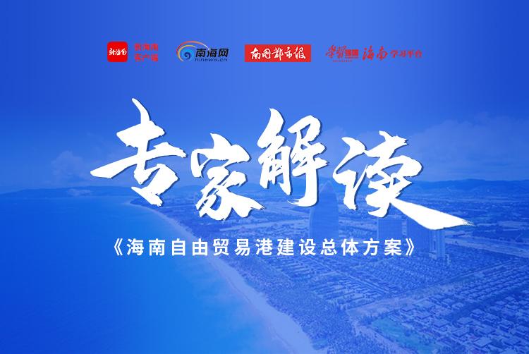 专家解读《海南自由贸易港建设总体方案》