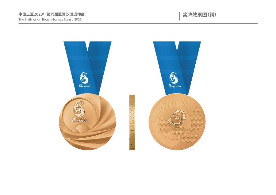 亚沙会 | 三亚亚沙会奖牌设计揭晓