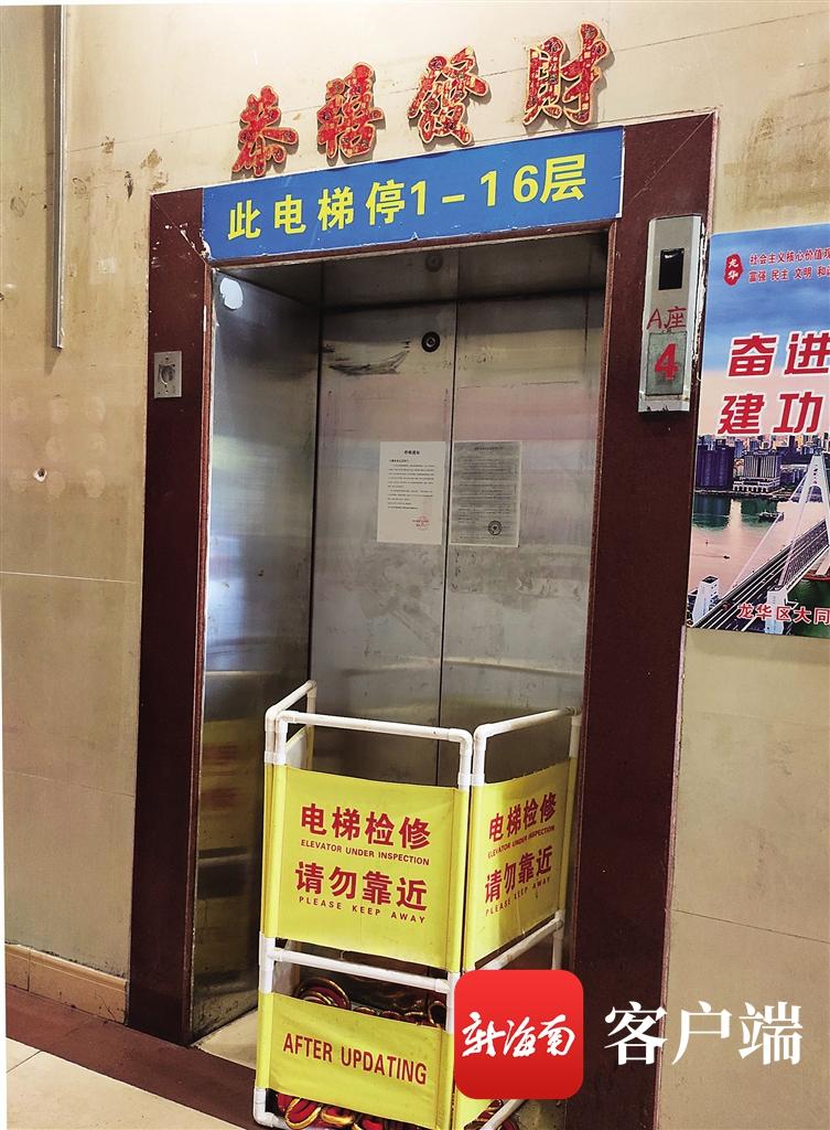 """海口华发大厦8部电梯5部""""病休"""" 更换维修问题一年多还没解决"""