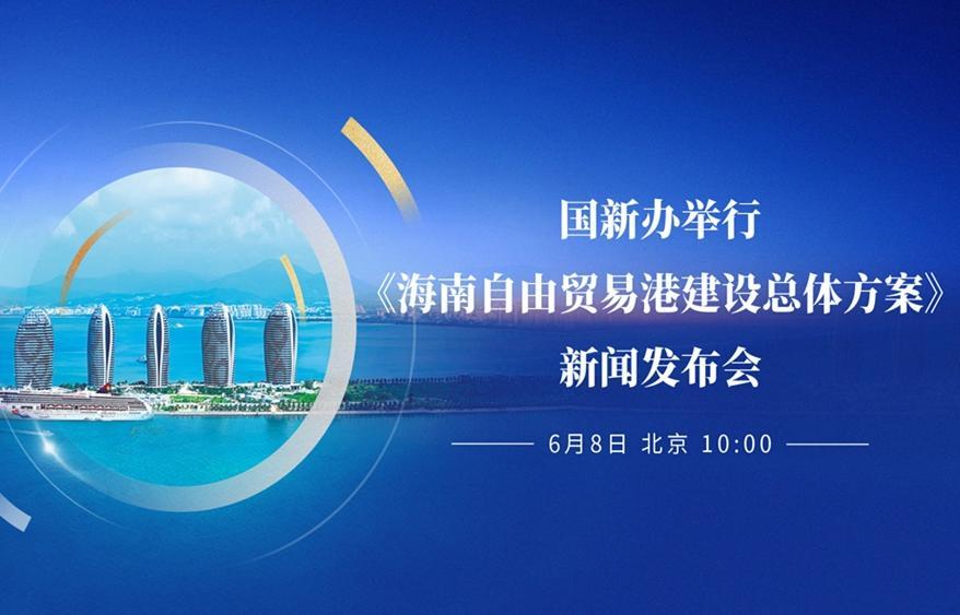 《海南自由贸易港建设总体方案》新闻发布会要点一览