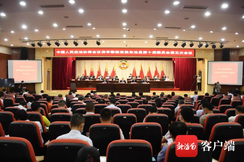 中国人民政治协商会议保亭黎族苗族自治县第十届委员会第五次会议开幕