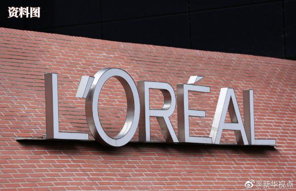 法国欧莱雅集团:旗下护肤产品将停用美白宣传语-新闻中心-南海网
