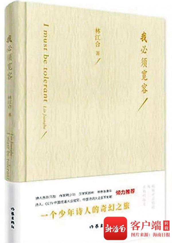 """文学""""后浪""""当仁不让 第七届""""海南文学双年奖""""最年轻获奖者年仅18岁"""