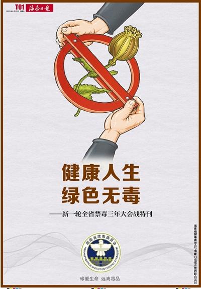 海南日报推出16个整版禁毒特刊《健康人生 绿色无毒》