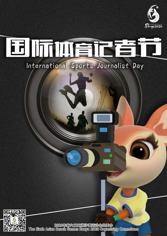 亚沙会 | 【国际体育记者节】成为体育记者是怎样一种体验?