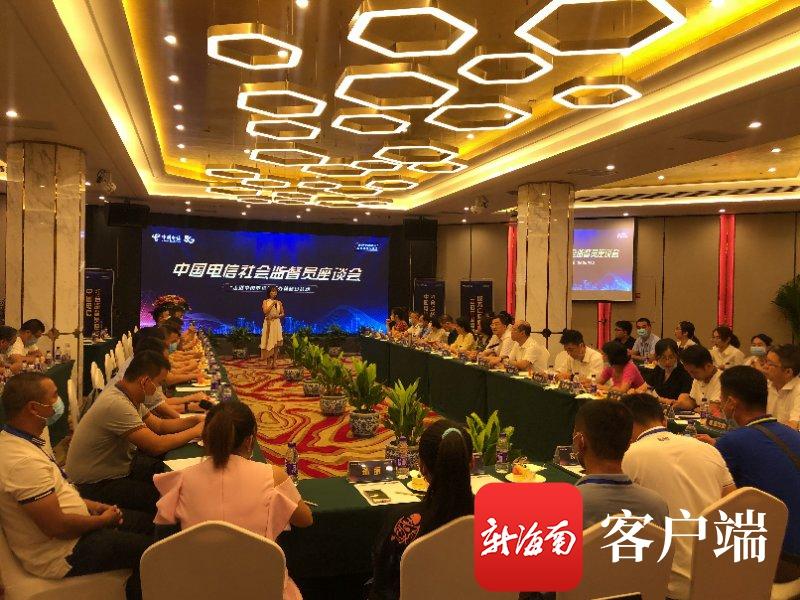 中国电信海南公司召开服务质量社会监督员座谈会