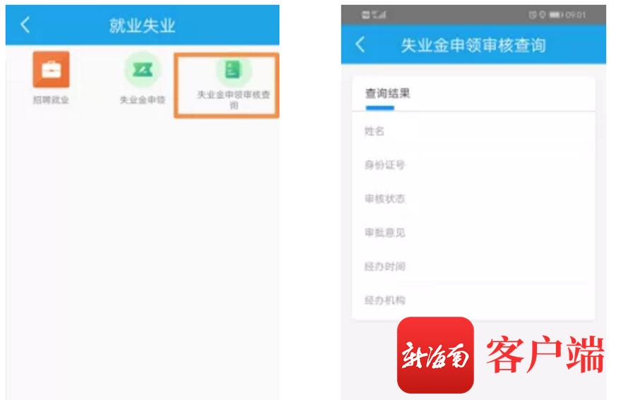 好消息!海南全省实现失业保险金手机申领 不再提供劳动关系证明