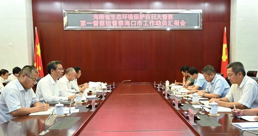 海南省生态环境保护百日大督察第一督察组进驻海口