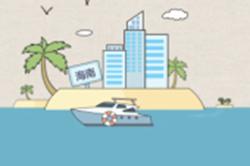 支持海南自由贸易港建设,一大波所得税优惠政策来了