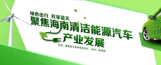 专题:绿色出行 共享蓝天——海南清洁能源汽车产业发展