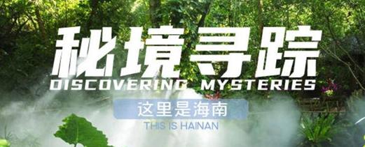 专题:这里是海南——《秘境寻踪》系列微纪录片