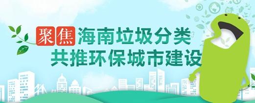 专题:聚焦海南垃圾分类 共推环保城市建设