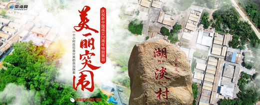 专题:美丽突围——海南一个小村庄垃圾分类的自治探索