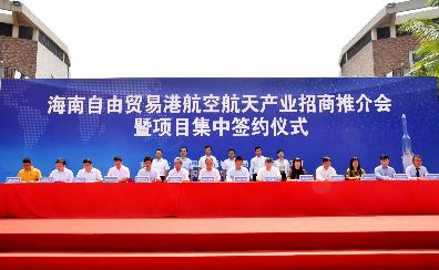 12个新项目签约落地文昌国际航天城