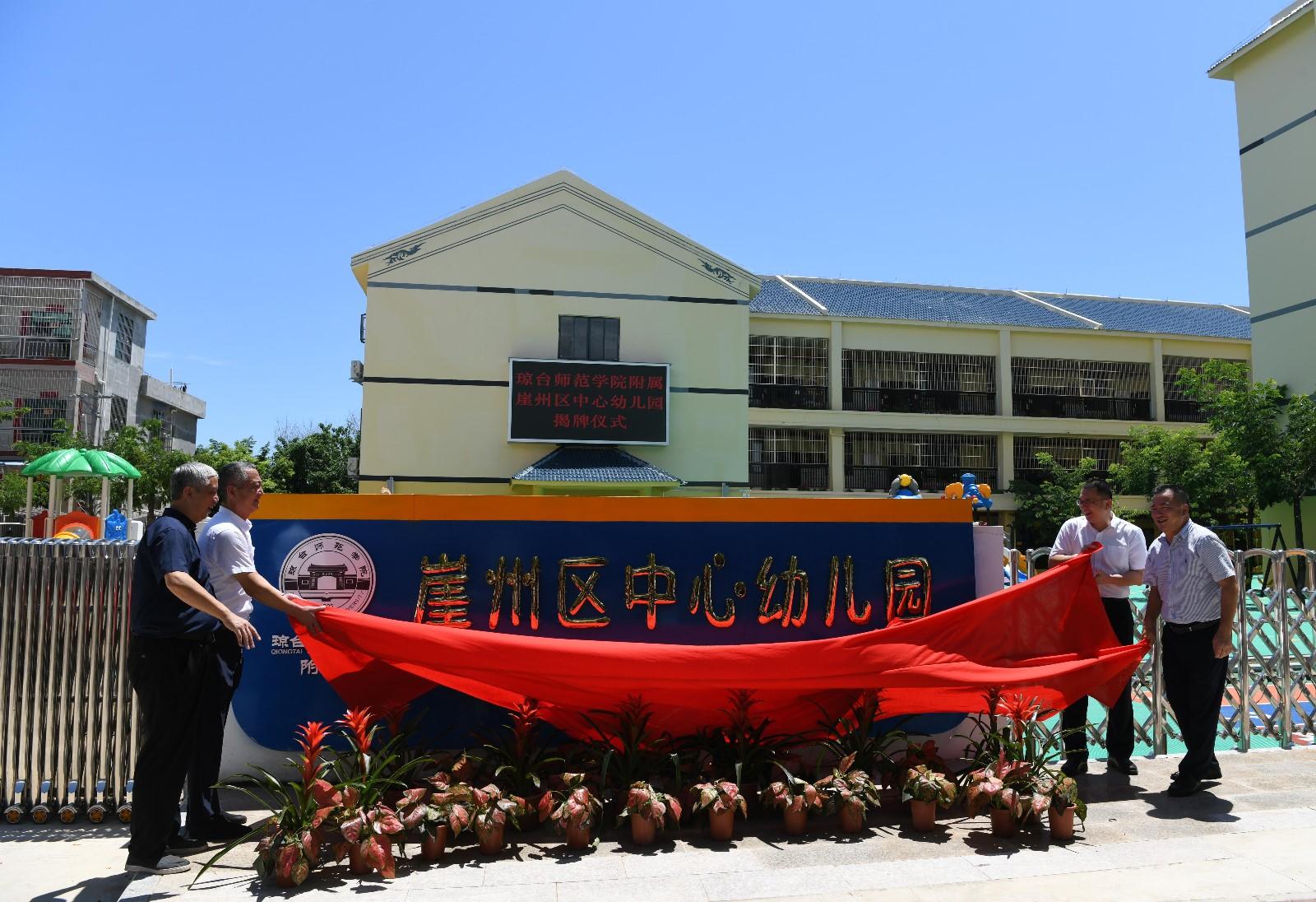 三亚崖州区中心幼儿园交由琼台师范学院托管