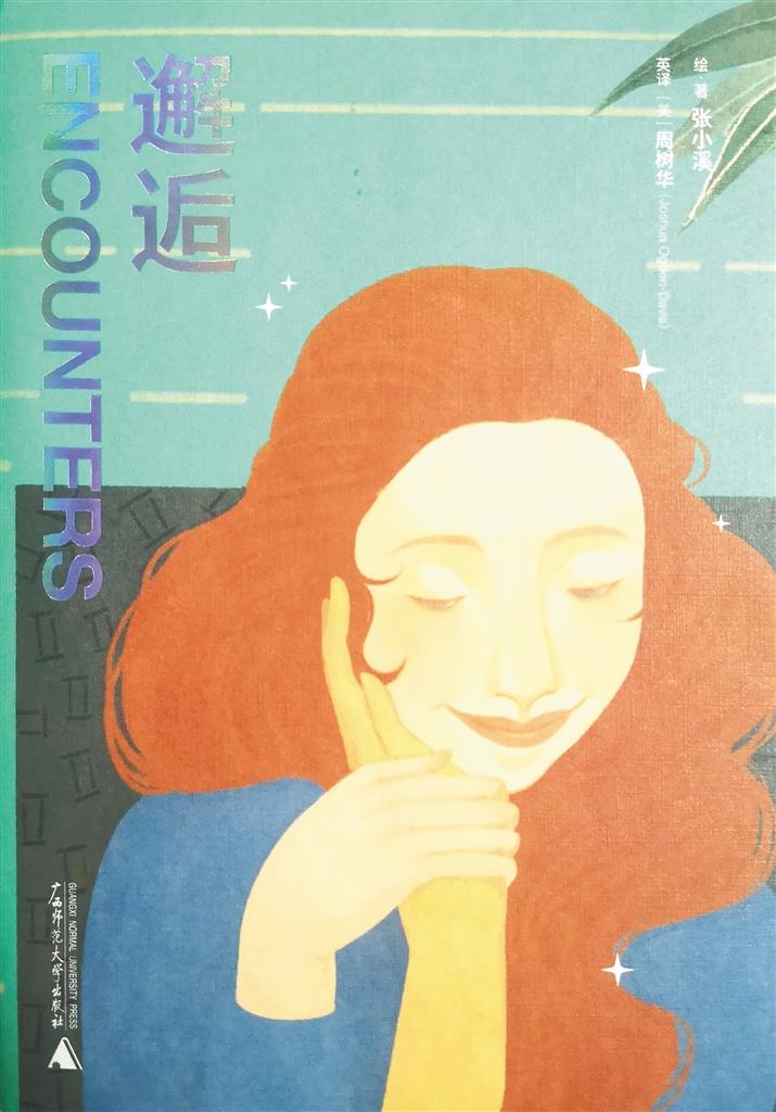 海南周刊 | 《邂逅》: 构筑人生温暖的回忆