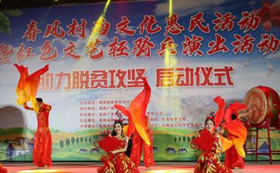 海南公共文化惠民活动首站走进儋州