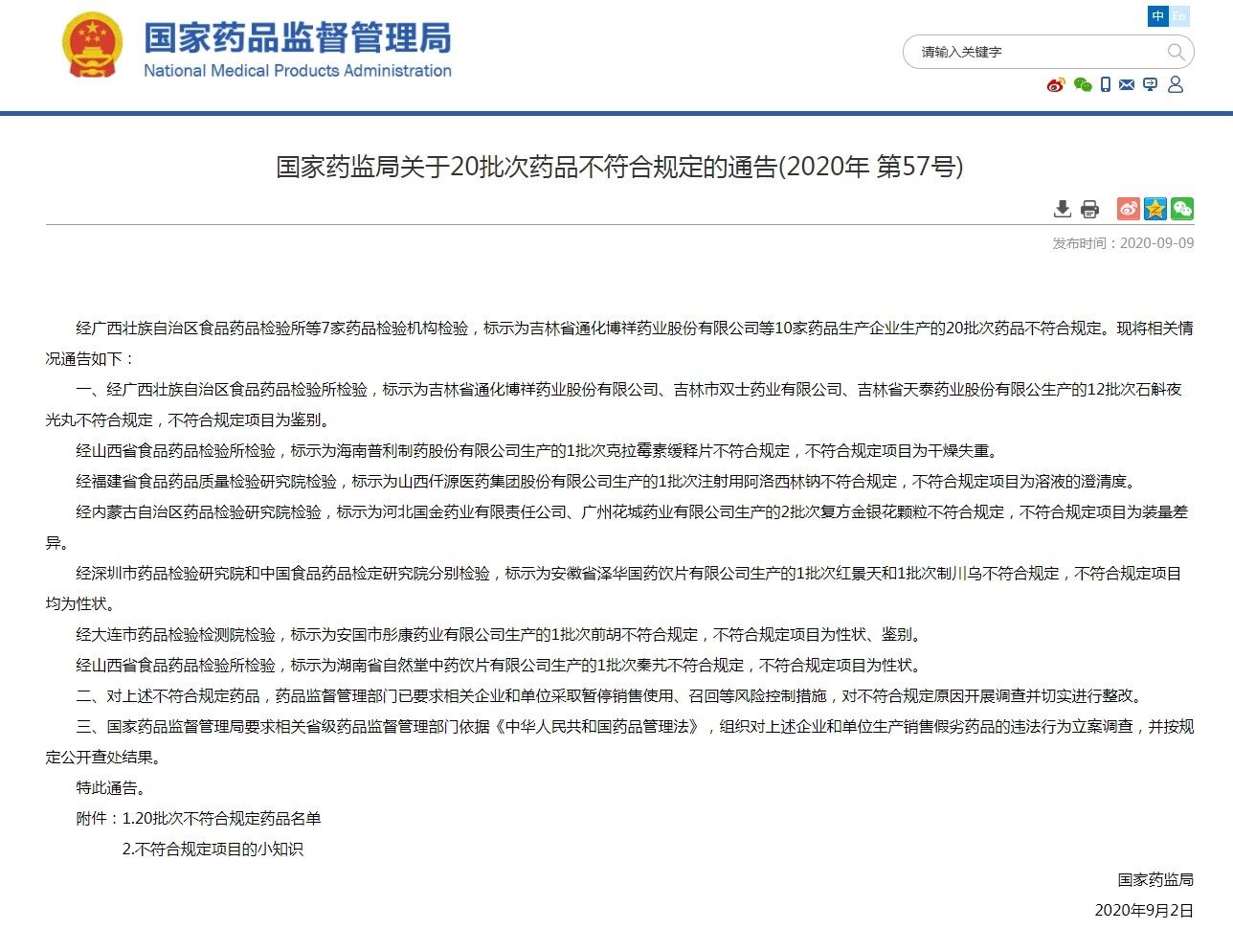 FireShot Capture 027 - 国家药监局关于20批次药品不符合规定的通告(2020年 第57号) - www.nmpa.gov.cn.png?x-oss-process=style/w10