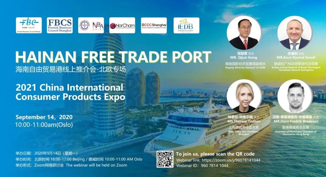 北欧雪国与热带海岛的冰与火之歌   经发局与北欧企业顺利举办自贸港线上推介会