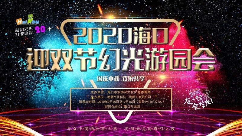 海南日报客户端|海口迎双节幻光游园会9月底开幕 为期16天