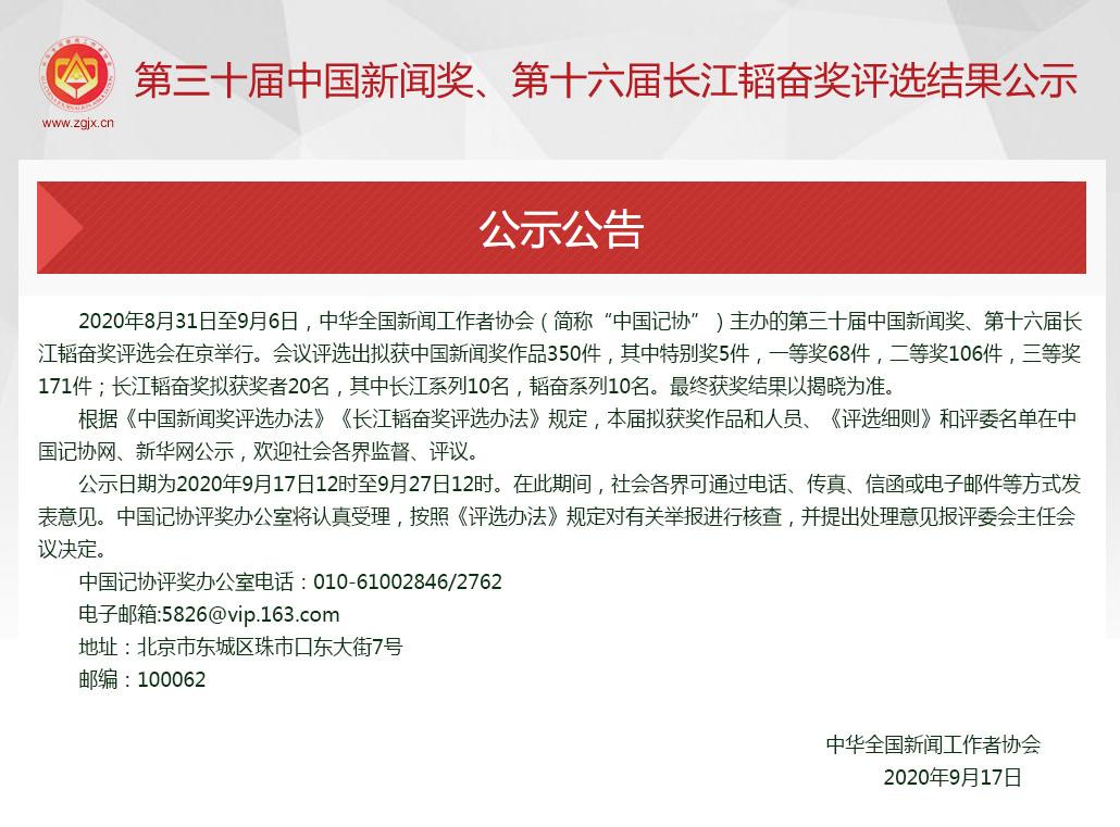 第三十届中国新闻奖评选结果公示!海南日报3件作品入围