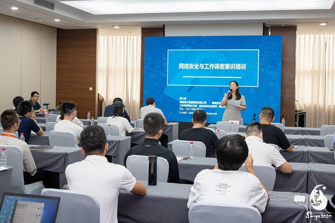 亚沙会丨亚沙委举办网络安全与工作保密意识培训会