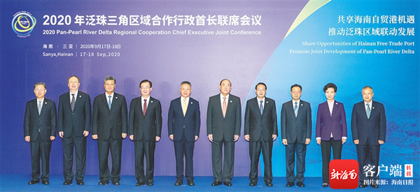 2020年泛珠三角区域合作行政首长联席会议在三亚召开