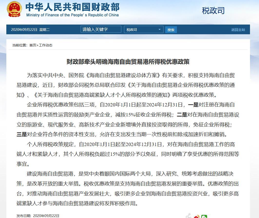 财政部牵头明确海南自贸港所得税优惠政策