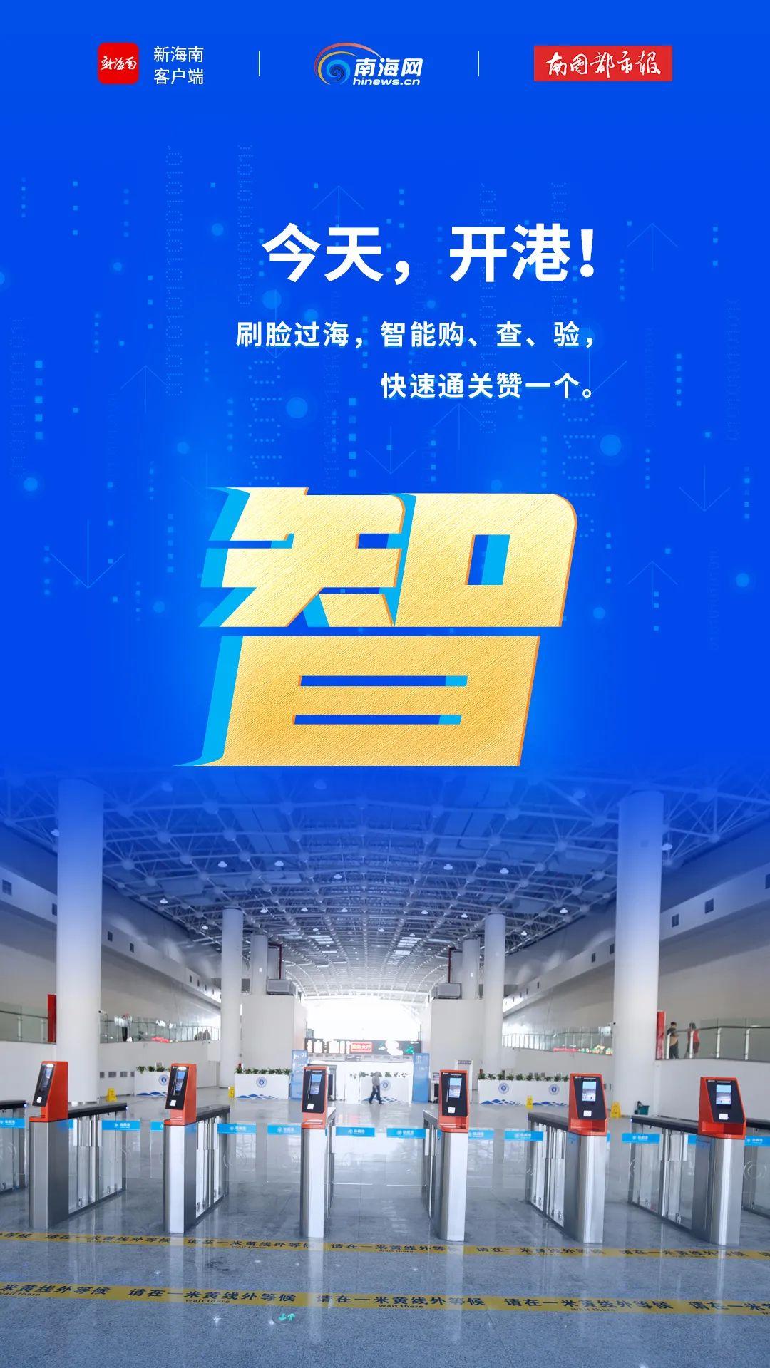 """正式开港!一组图看""""今日份""""的徐闻港"""