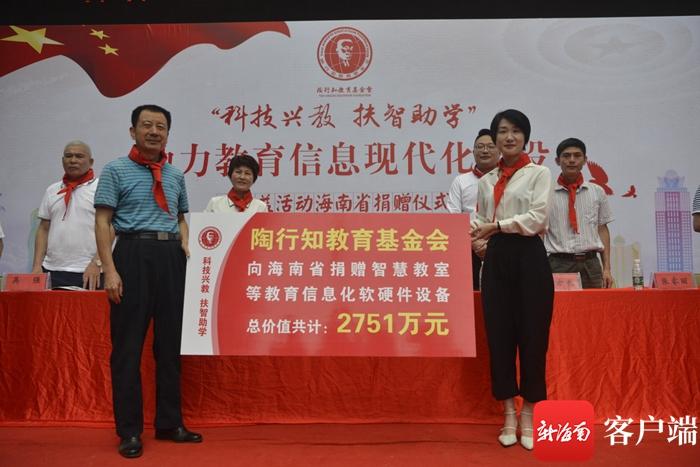陶行知教育基金会向海南中小学捐赠教育信息化软硬件设备 总价值共计2751万元