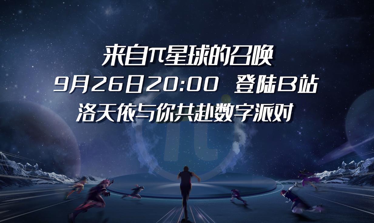 """中国电信与B站""""梦幻联动"""" 打造""""π星球""""数字派对"""