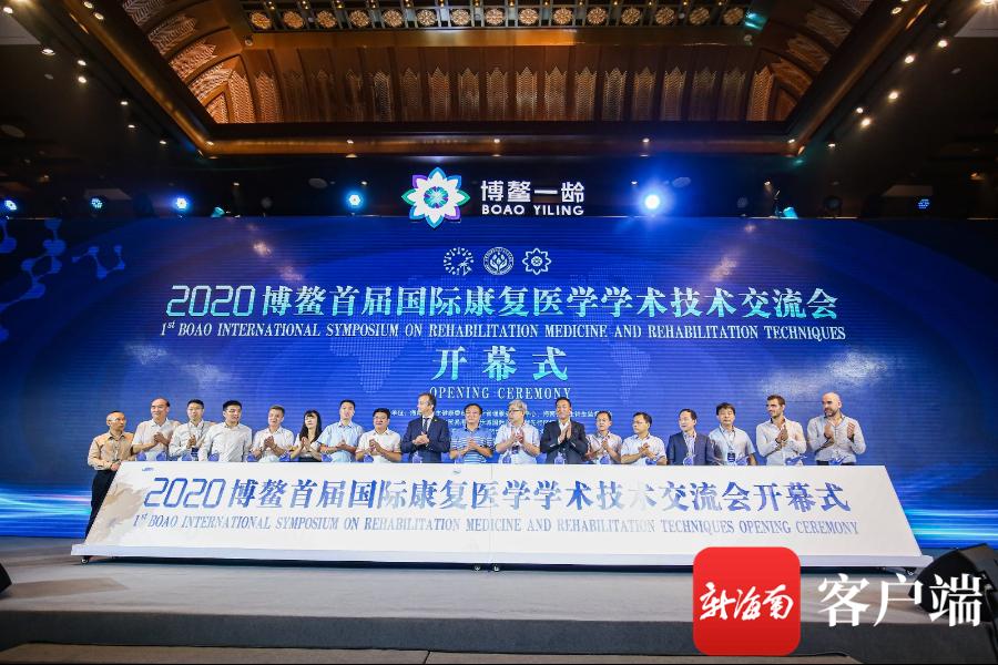 400名国内外著名康复专家云集博鳌 共享海南新机遇