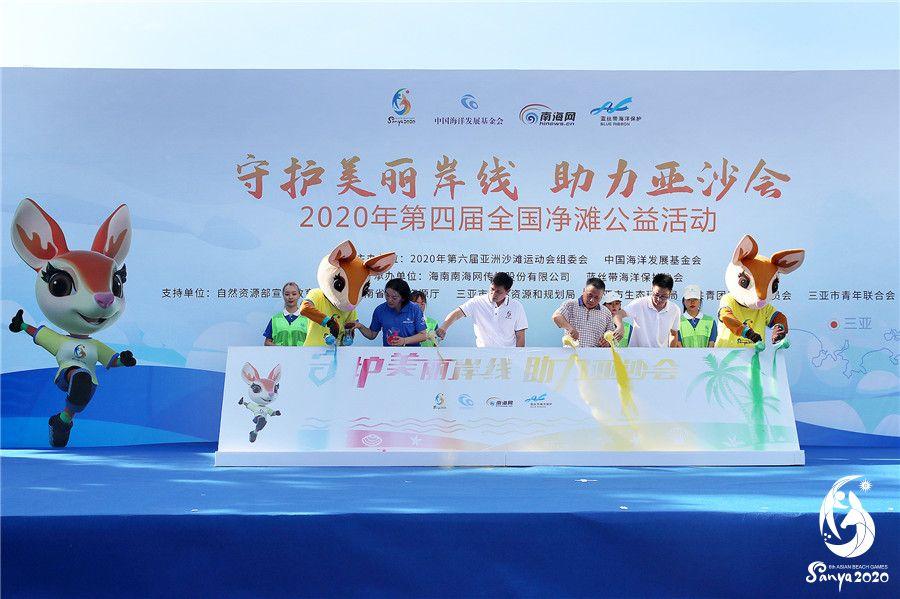 亚沙会 | 爱亚沙!爱海洋!第四届全国净滩公益活动三亚分会场启动仪式在大东海揭幕