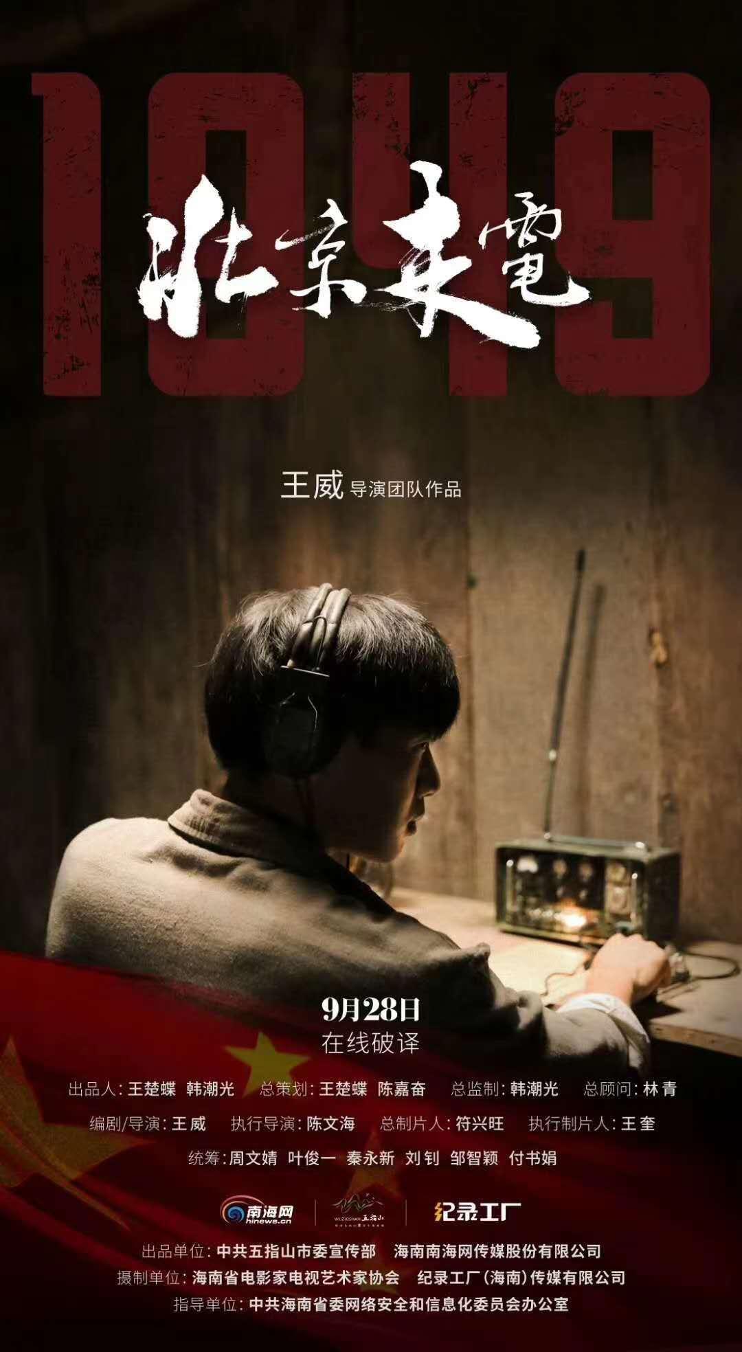 椰视频   微电影《1949北京来电》主演刘默飞:每场戏都争取一遍过