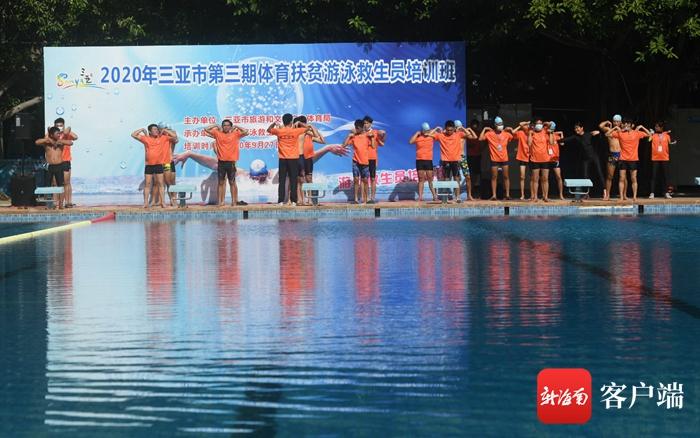 三亚贫困青年学游泳免费培训开班 为脱贫致富提供抓手