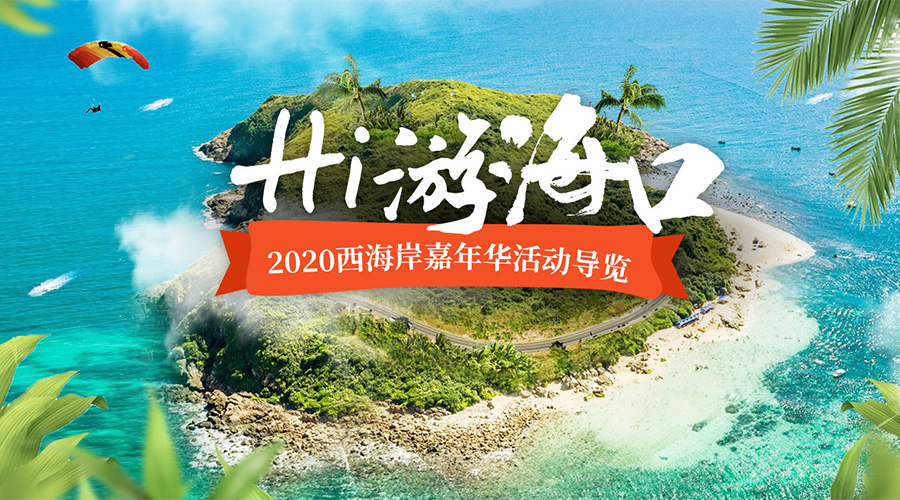 """国庆""""双节""""一图在手 Hi游海口西海岸"""