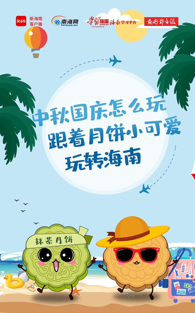 H5 | 中秋国庆怎么玩?月饼小可爱带你一起玩转海南!