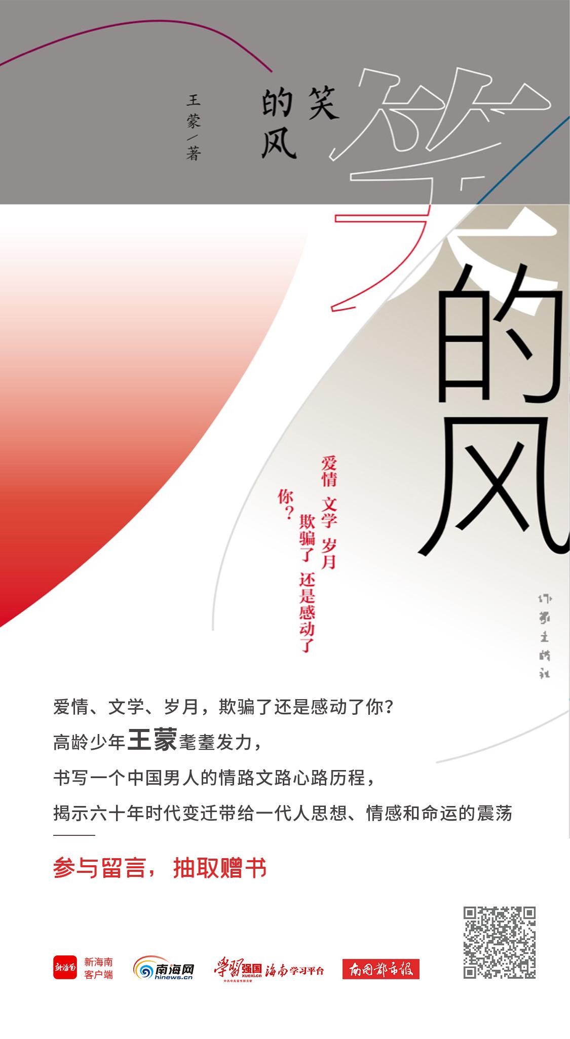 """好书锦鲤!新海南文化频道""""双节""""好书派送啦!"""