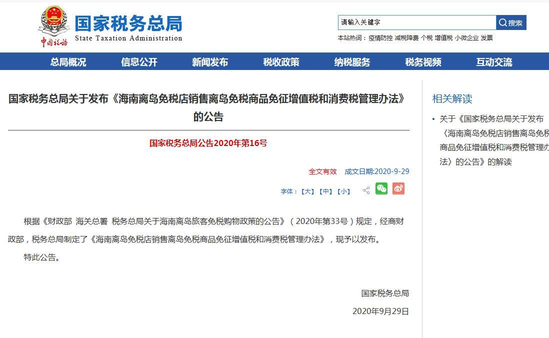 海南离岛免税新政策11月1日起施行