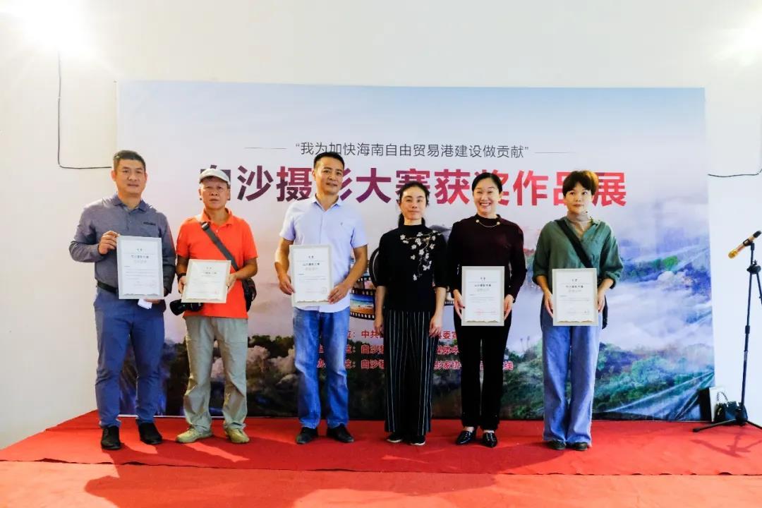展现白沙美 白沙摄影大赛获奖作品展举行颁奖仪式