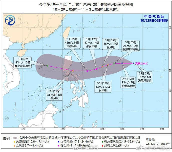 """今年第19号台风""""天鹅""""生成 11月2日将进入南海海域"""